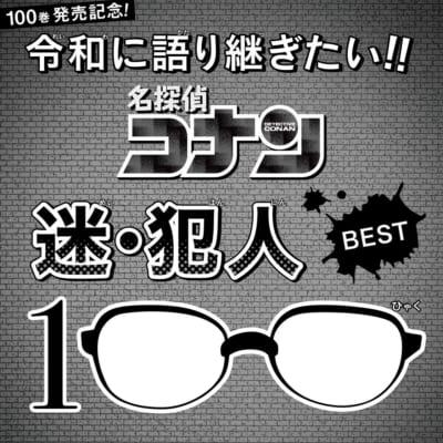 「名探偵コナン」迷・犯人BEST100