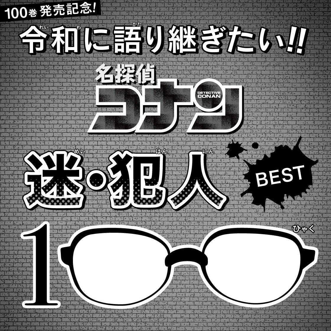"""令和に語り継ぎたい犯人は?「名探偵コナン」犯沢さん持ち込み企画""""迷・犯人BEST100""""開幕!"""