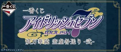 「一番くじ アイドリッシュセブン 妖万華鏡 空虚咎送り -弐-」ロゴ