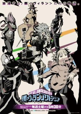 TVアニメ「ヒロアカ」第5期「ヴィランアカデミア編」メインビジュアル
