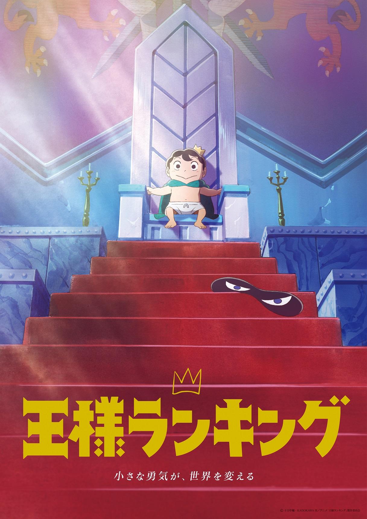 秋アニメ「王様ランキング」連続2クール放送決定!第2弾キービジュアル解禁