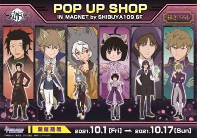 TVアニメ「ワールドトリガー」POP UP SHOP