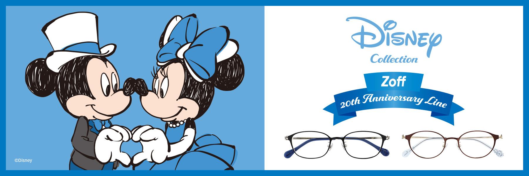 「Zoff×ディズニー」ミッキー&ミニーモチーフのシックなメガネ発売!目元から秋の装いに