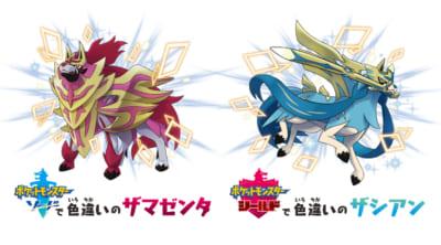 「Pokémon LEGENDS アルセウス」色違いの伝説ポケモンが貰える!