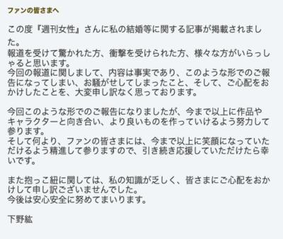 下野紘さんブログ「ファンの皆さまへ」
