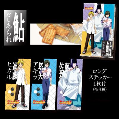 「ヒカルの碁」ポップアップショップ 鮎だしあられ:1,080円(税込)