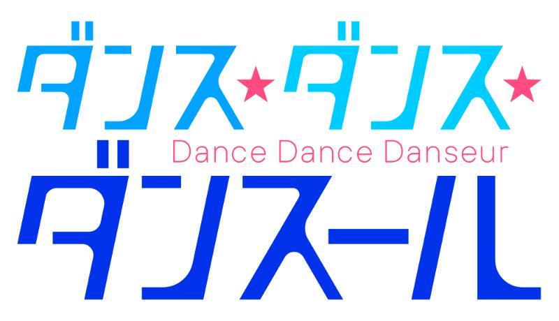 アニメ「ダンス・ダンス・ダンスール」ロゴ