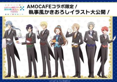 「乙女ゲームの破滅フラグしかない悪役令嬢に転生してしまった…X in AMO カフェ」執事風描き下ろしイラスト