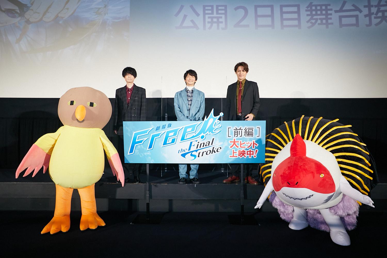 「Free!FS」舞台挨拶レポート!島﨑信長さん「芸歴のほとんどを遙と一緒に過ごして、一緒に成長」