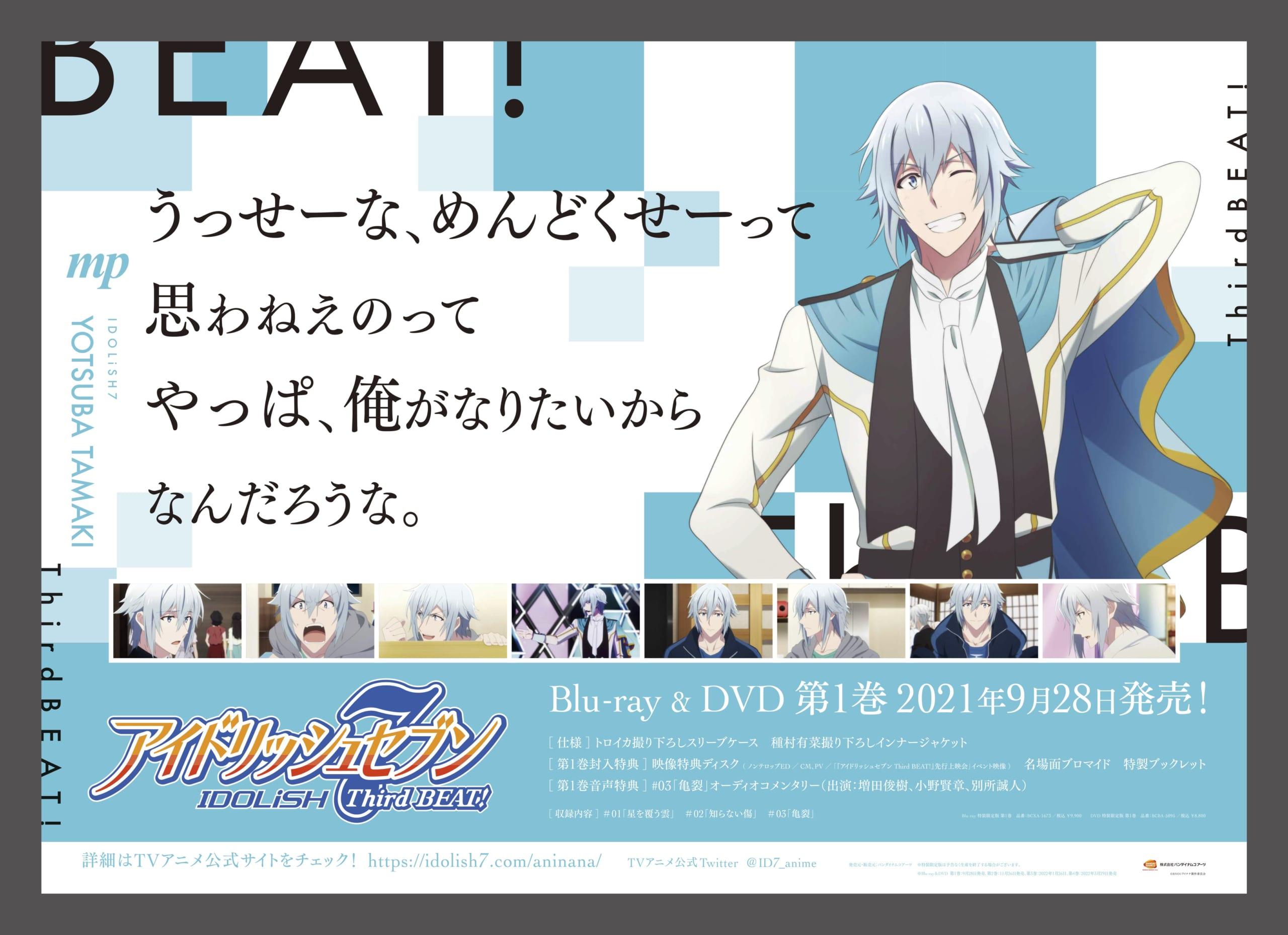 TVアニメ「アイドリッシュセブン Third BEAT!」駅広告四葉環