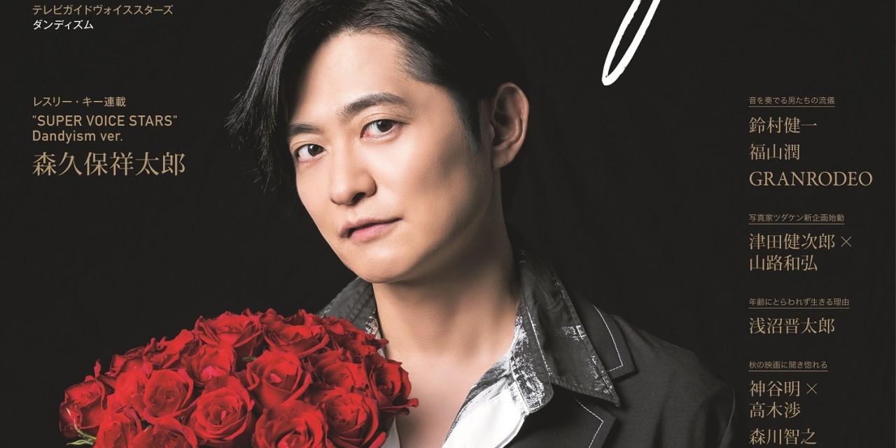 声優・下野紘さんが表紙の「TVガイドVOICE STARS Dandyism」発売!オトナな生写真に痺れる…