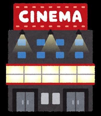 映画館の建物のイラスト