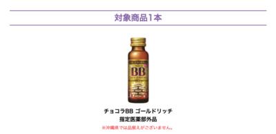 「サンリオキャラクターズ」キャンペーン対象商品