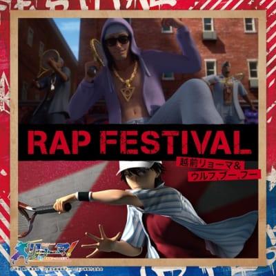 「RAP FESTIVAL」