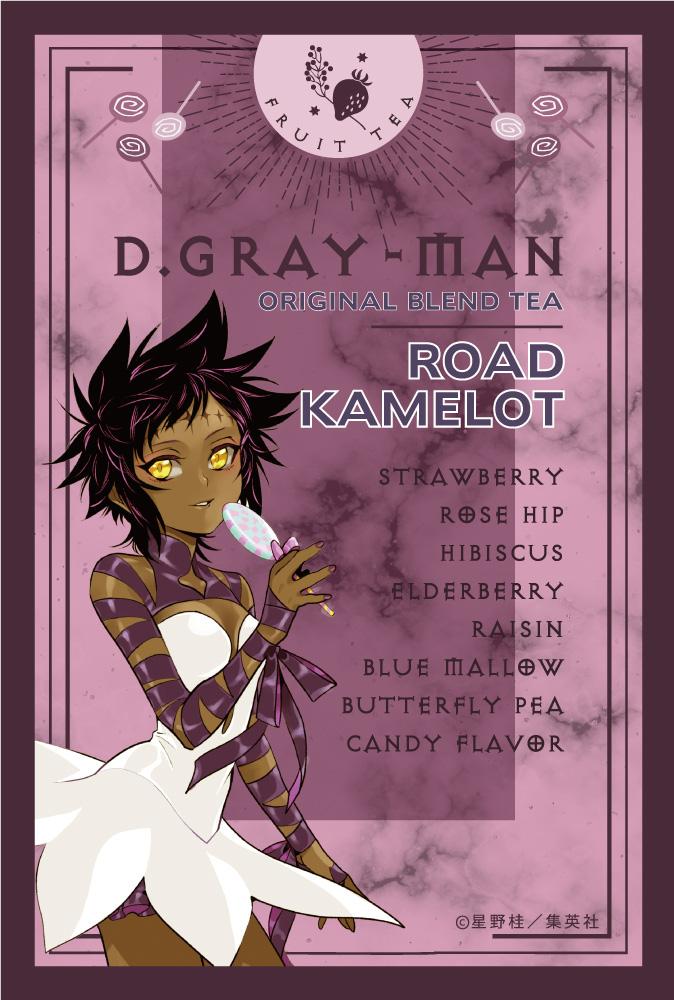 「D.Gray-man×銀色猫喫茶室」ロード・キャメロット