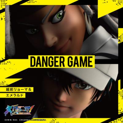 「DANGER GAME」