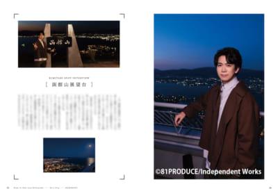 「君と旅する日曜日 vol.3」伊東健人さん ページ見開きサンプルカット