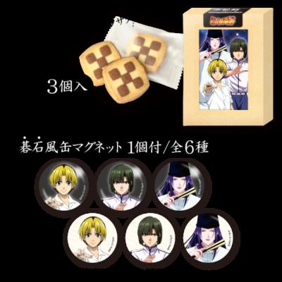 「ヒカルの碁」ポップアップショップ 市松柄クッキー:495円(税込)