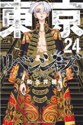 「東京卍リベンジャーズ」24巻表紙