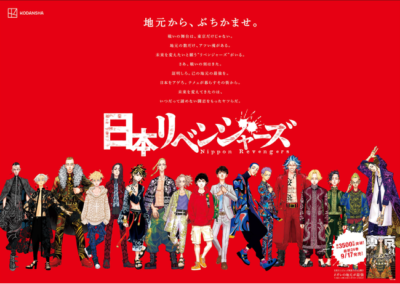 「東京卍リベンジャーズ」日本リベンジャーズ