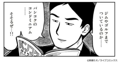 「キミトワ」掲載「こっちを向いてよ!金石さん」