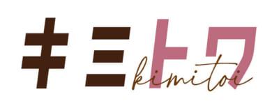 「キミトワ」ロゴ