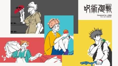「呪術廻戦×JINS」