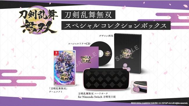 「刀剣乱舞無双」スペシャルコレクションボックス