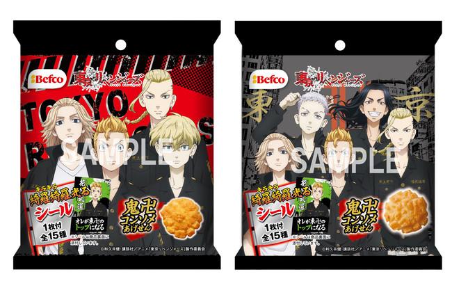 「東リベ 卍コンソメあげせん」10月11日に発売決定!コンソメ鬼パンチの味を再現