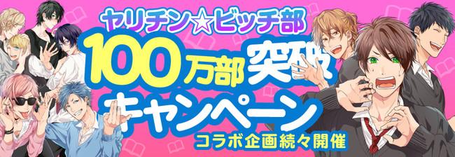 「ヤリチン☆ビッチ部」100万部キャンペーン