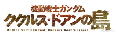 新作映画「機動戦士ガンダム ククルス・ドアンの島」