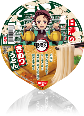 TVアニメ「鬼滅の刃」×日清食品「どん兵衛&U.F.O.」竈門炭治郎