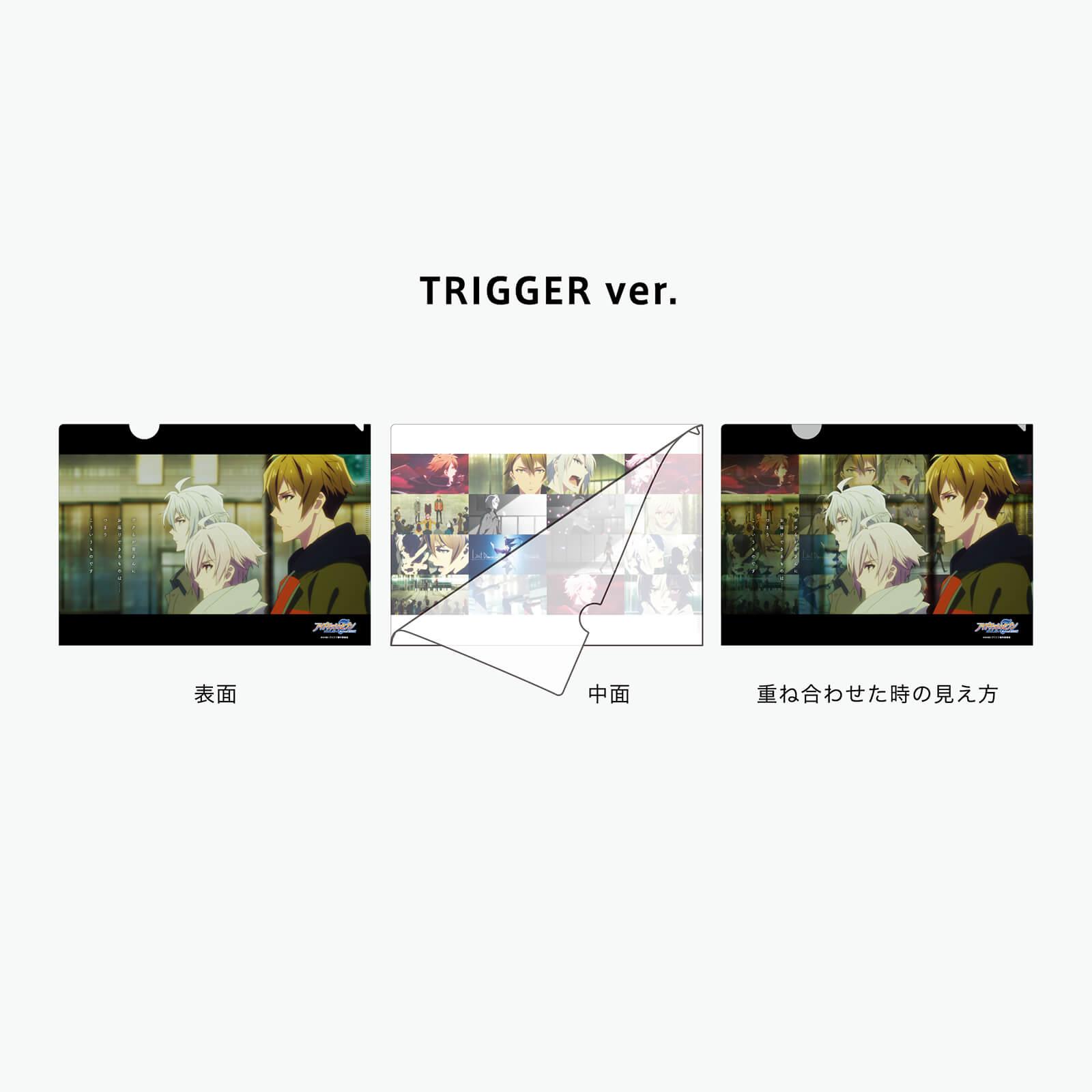 """TVアニメ「アイドリッシュセブン」""""STORY""""クリアファイルTRIGGER"""