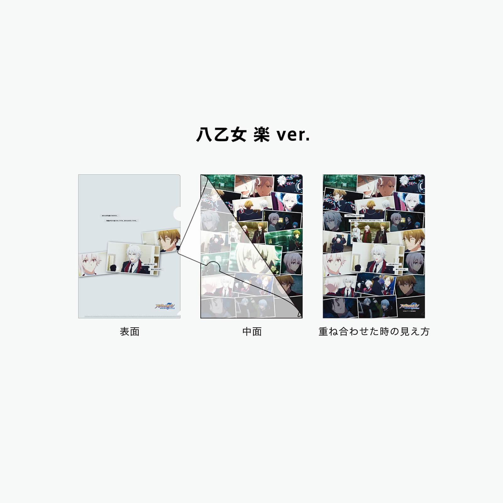 """TVアニメ「アイドリッシュセブン」""""STORY""""クリアファイル楽"""