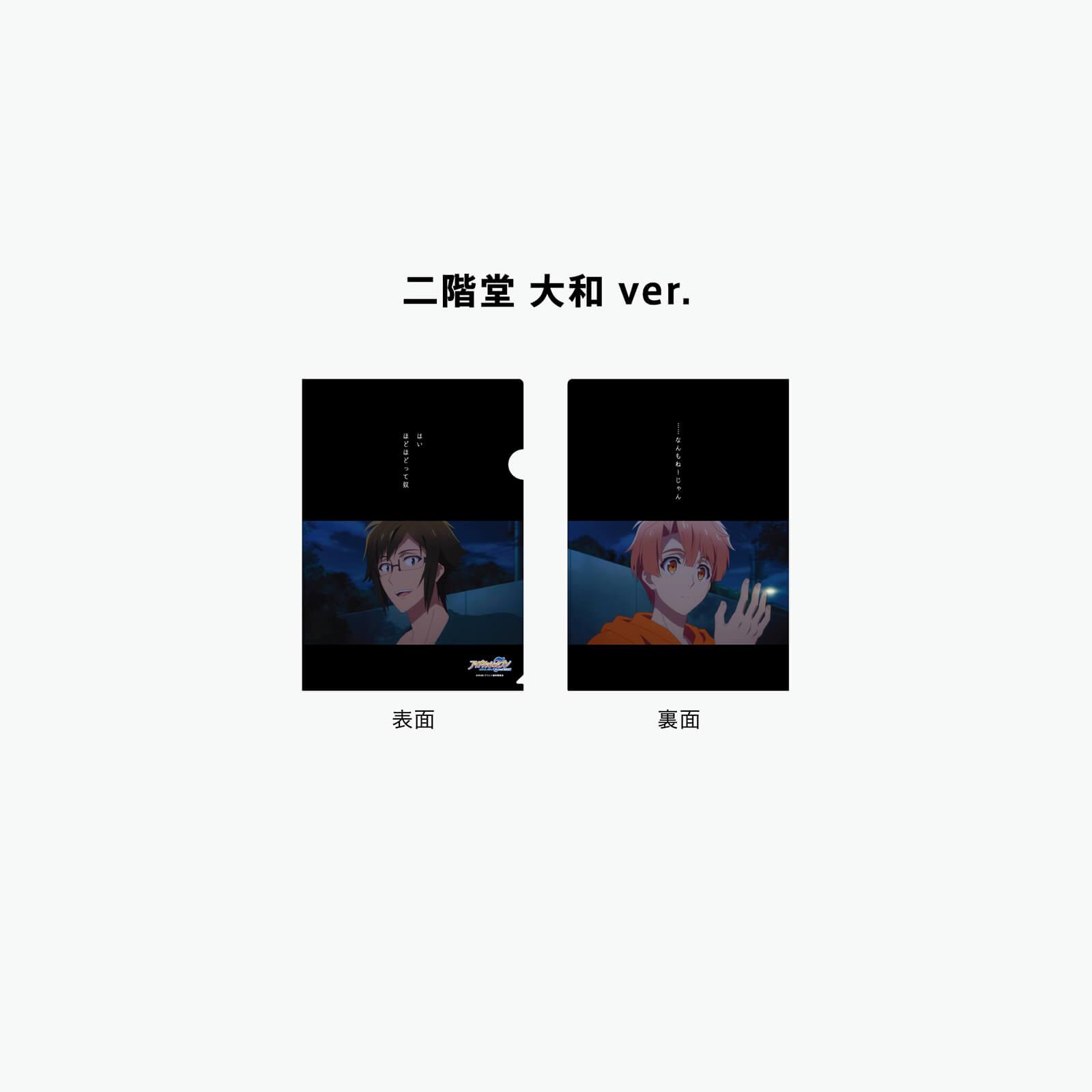 """TVアニメ「アイドリッシュセブン」""""STORY""""クリアファイル大和"""