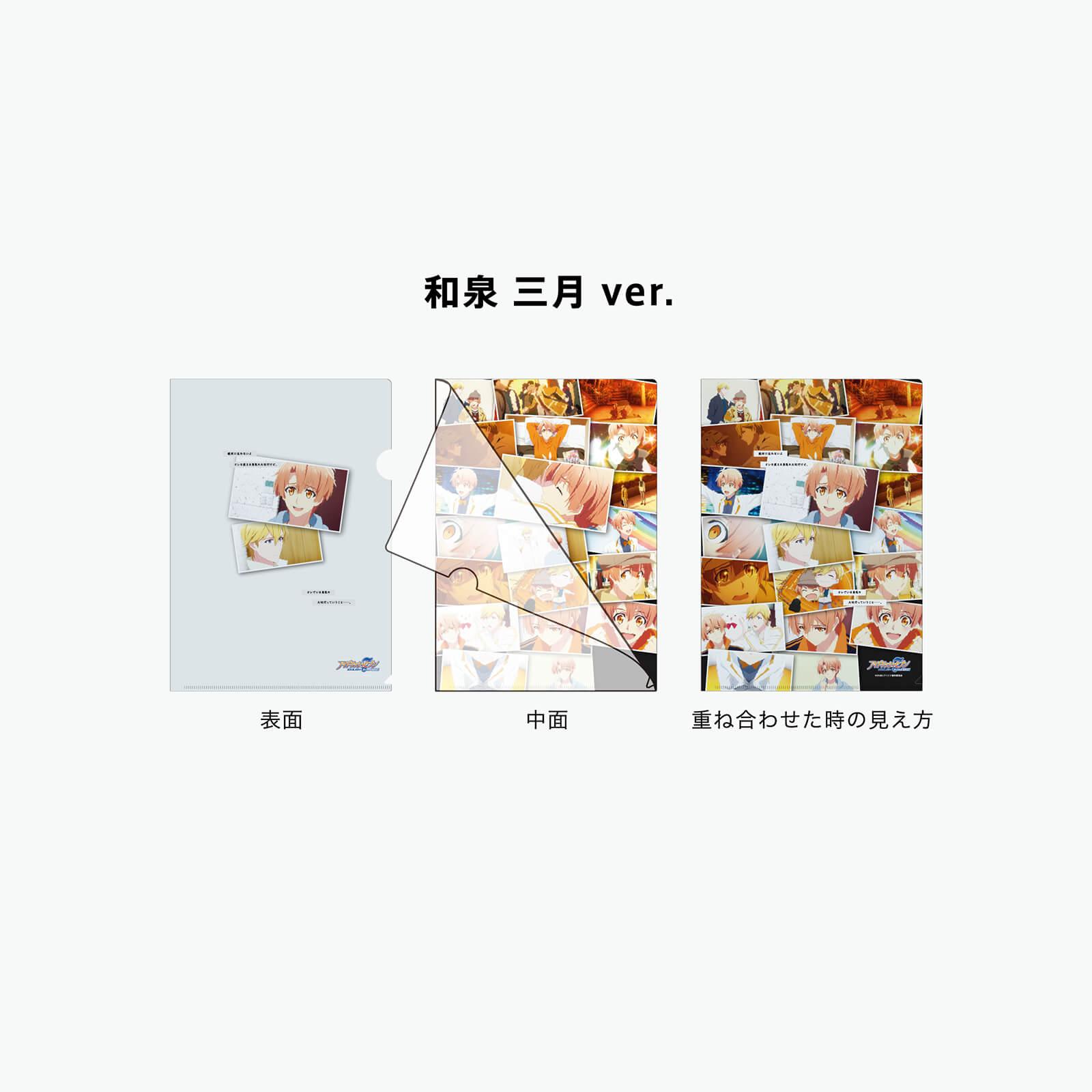 """TVアニメ「アイドリッシュセブン」""""STORY""""クリアファイル三月"""