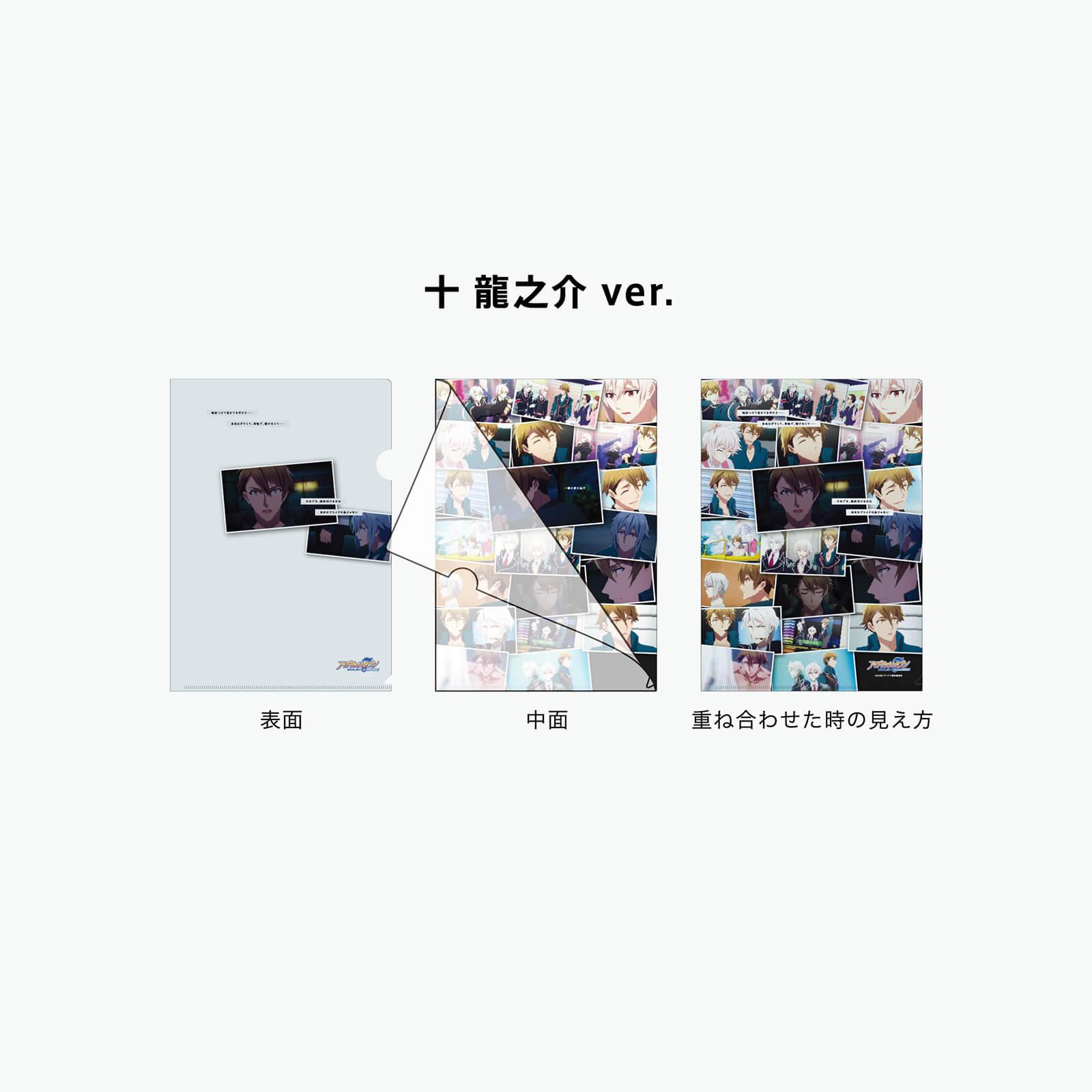 """TVアニメ「アイドリッシュセブン」""""STORY""""クリアファイル龍之介"""