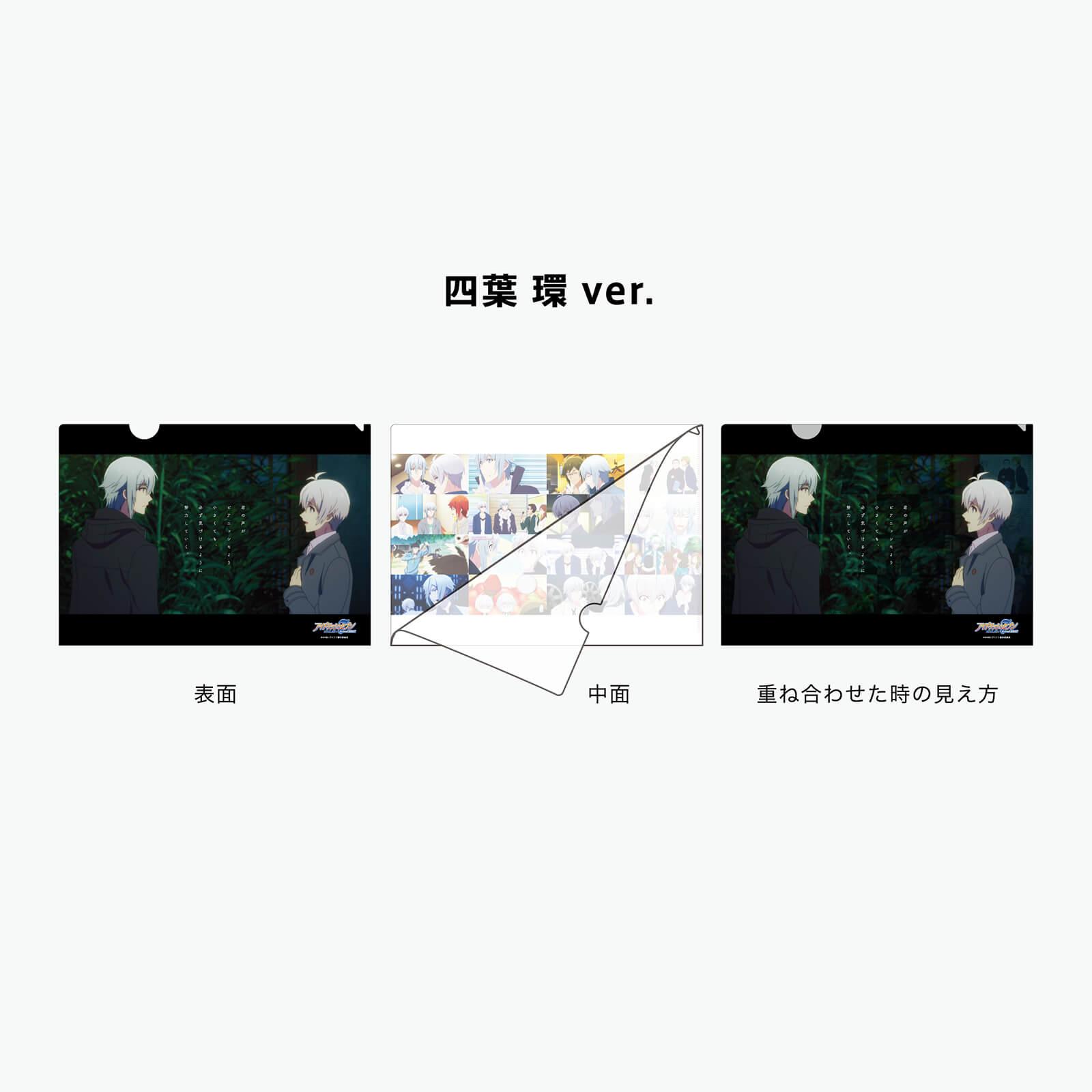 """TVアニメ「アイドリッシュセブン」""""STORY""""クリアファイル環"""