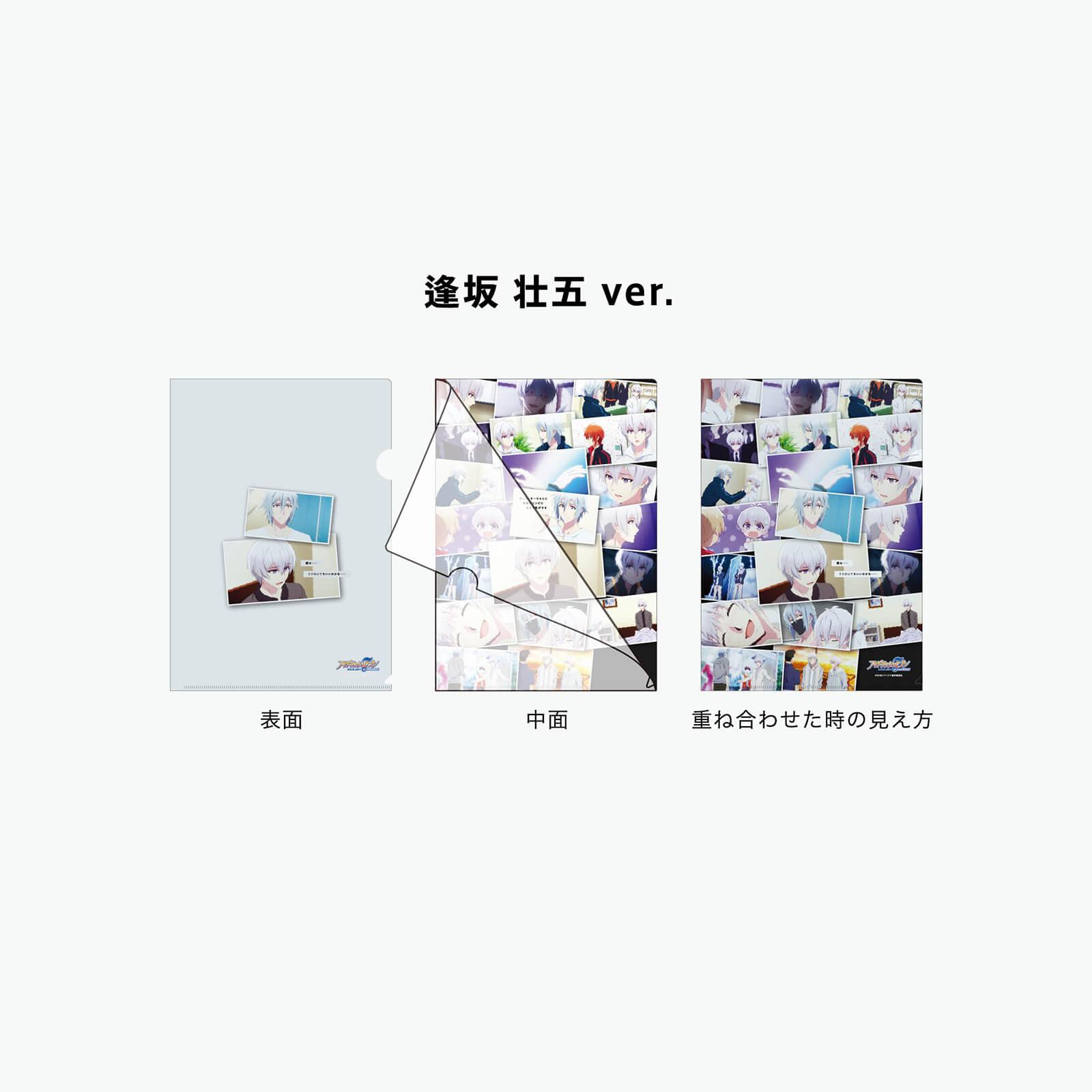 """TVアニメ「アイドリッシュセブン」""""STORY""""クリアファイル壮五"""