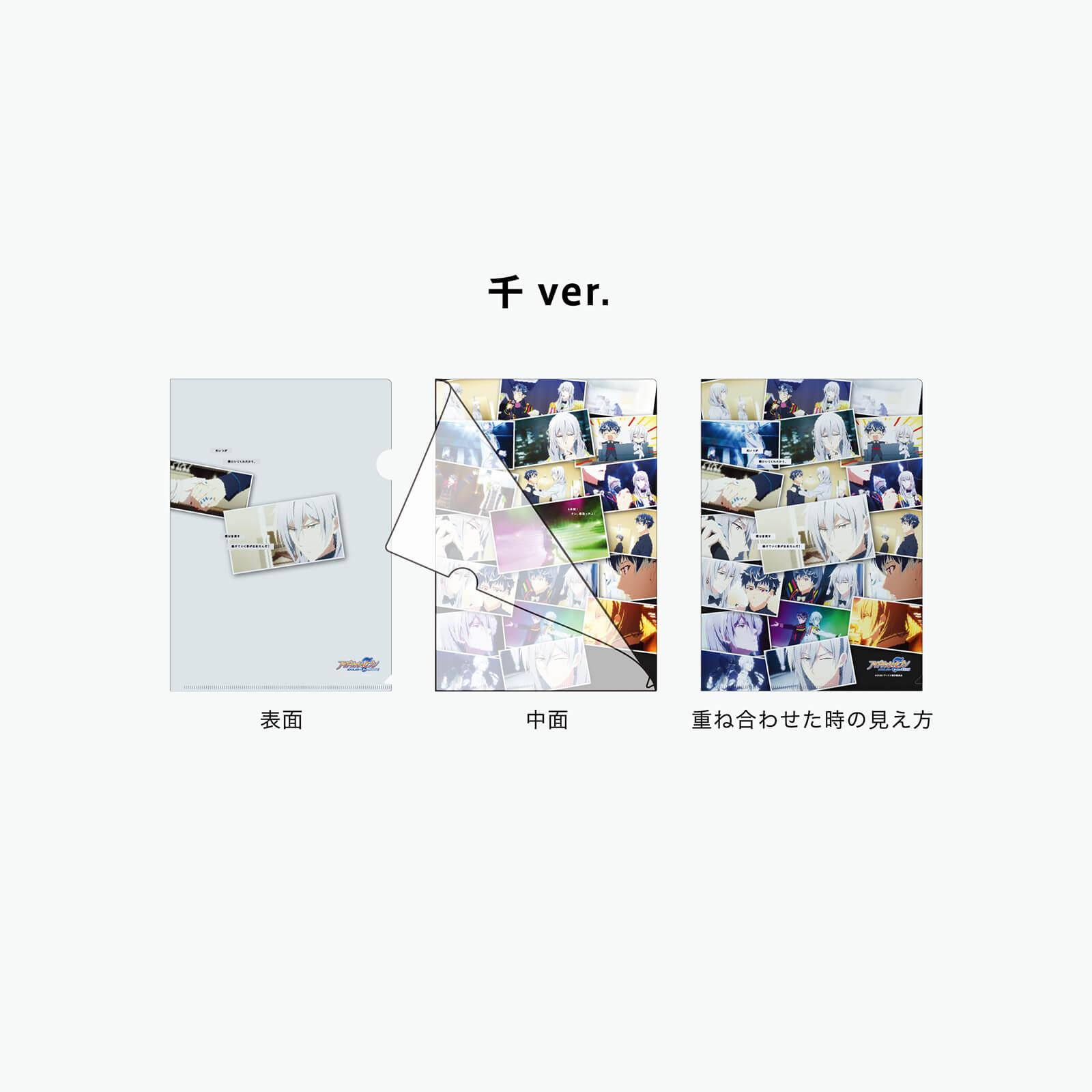 """TVアニメ「アイドリッシュセブン」""""STORY""""クリアファイル千"""