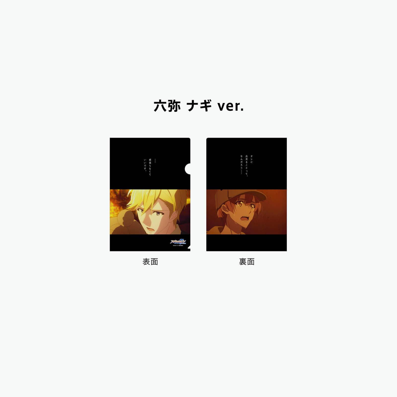 """TVアニメ「アイドリッシュセブン」""""STORY""""クリアファイルナギ"""