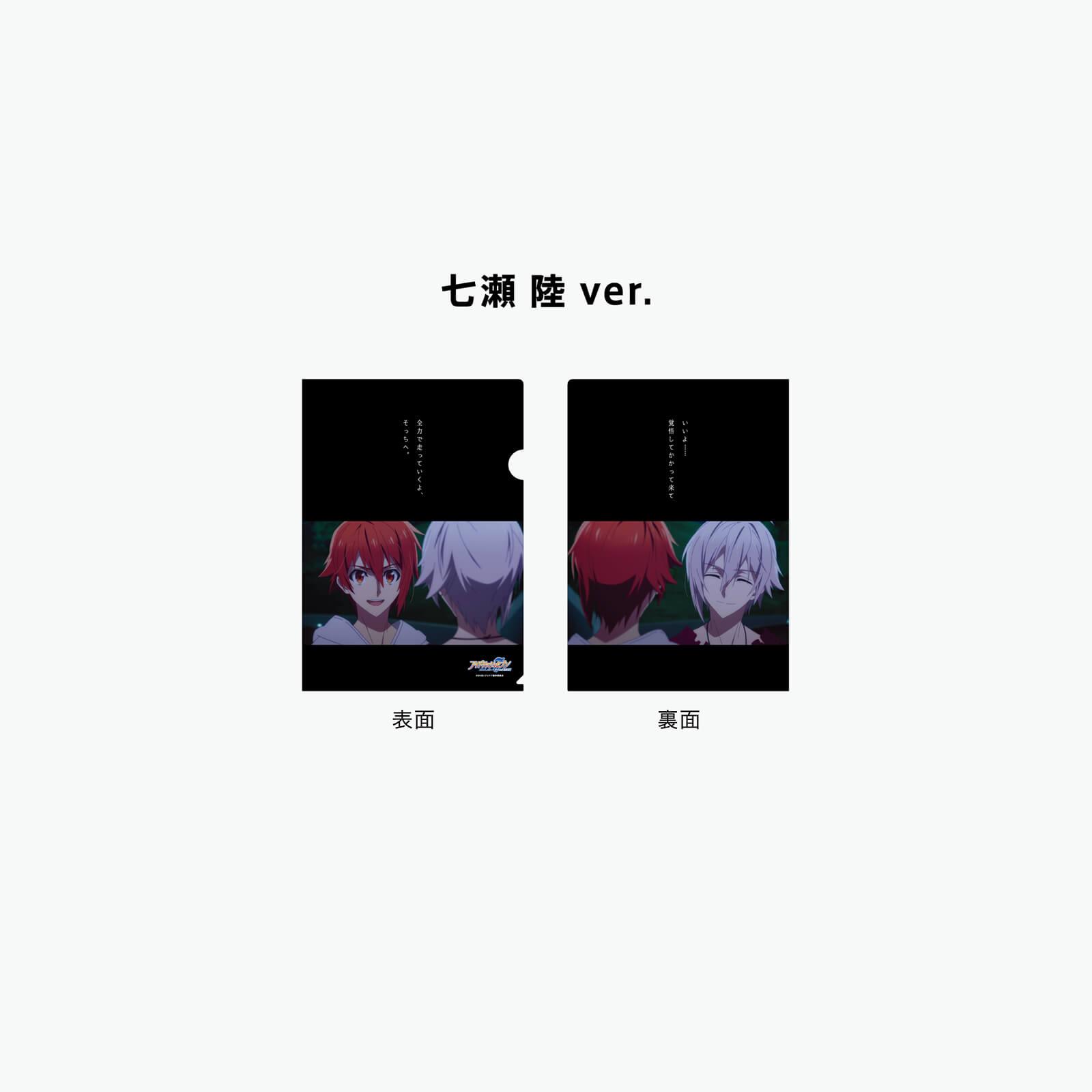 """TVアニメ「アイドリッシュセブン」""""STORY""""クリアファイル陸"""