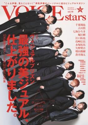 「TVガイドVOICE STARS vol.19」