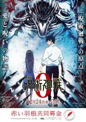 「劇場版 呪術廻戦 0」×「赤い羽根共同募金」コラボレーションポスター