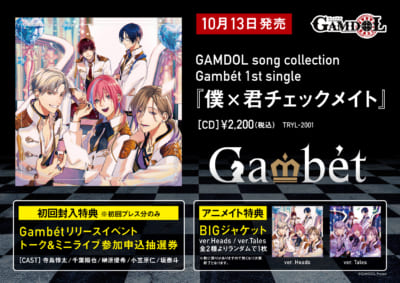 「GAMDOL song collection Gambét 1st single 『僕×君チェックメイト』」発売決定!
