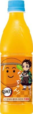 「鬼滅の刃×サントリー」なっちゃん オレンジ1