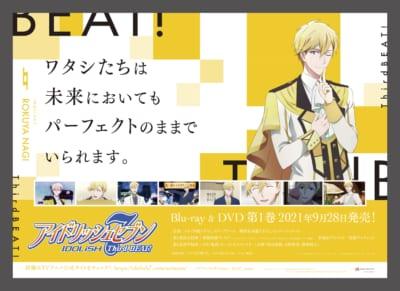 TVアニメ「アイドリッシュセブン Third BEAT!」駅広告 六弥ナギ