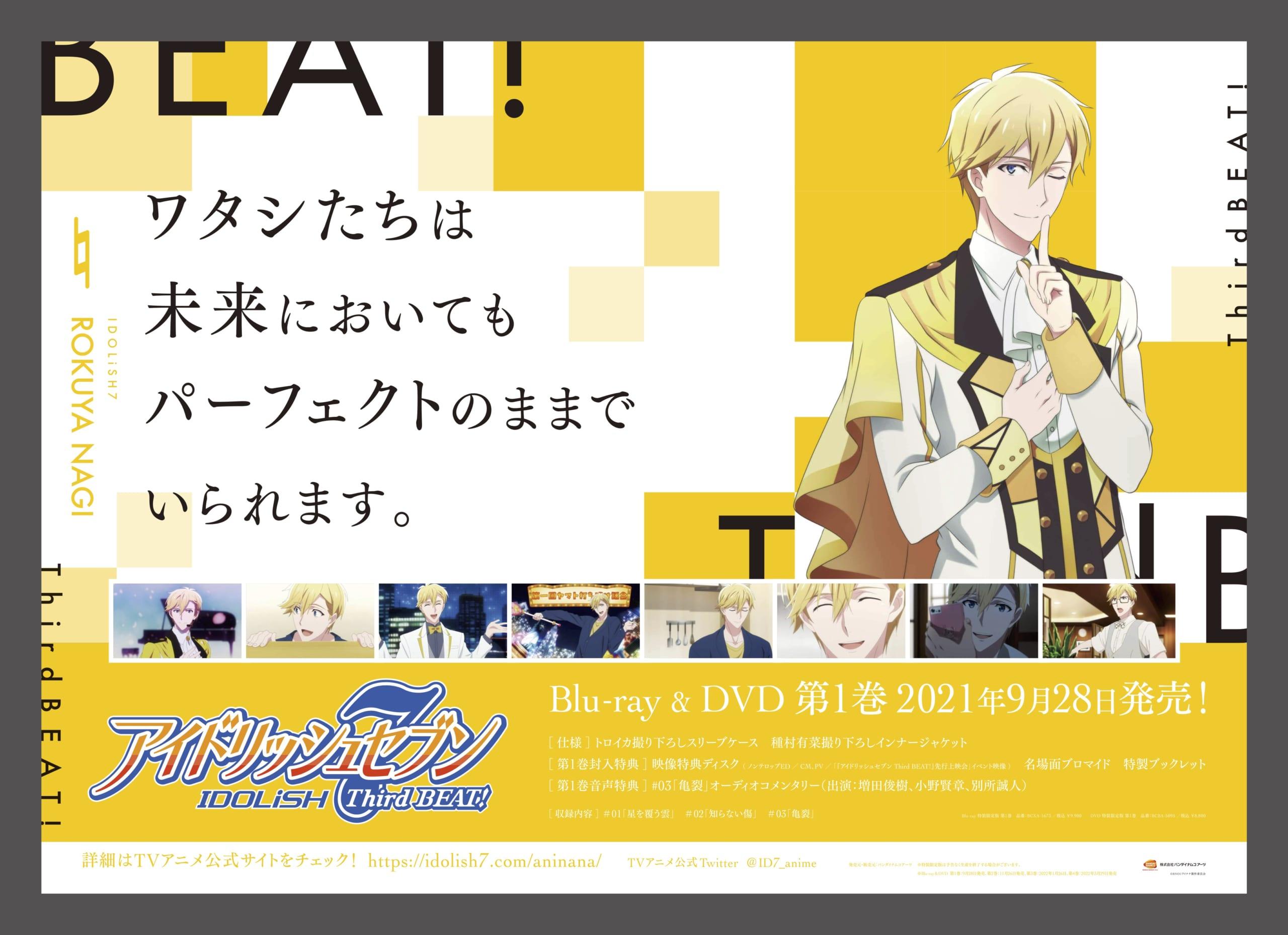 TVアニメ「アイドリッシュセブン Third BEAT!」駅広告六弥ナギ