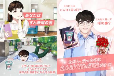 ずん飯尾さん恋愛育成ゲーム「TANPACTメモリアル 〜結婚記念日大作戦〜」プレイ画面2