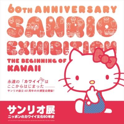 「サンリオ展」メインビジュアル・ハローキティ